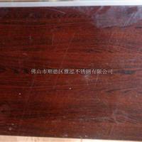 杭州红木纹不锈钢板,白木纹不锈钢板 供应