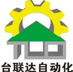 深圳市台联达科技有限公司