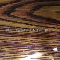 温州不锈钢木纹板,仿真红/黄/白/黑木纹