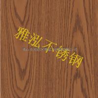 汕头/汕尾201木纹不锈钢板,蚀刻木纹板