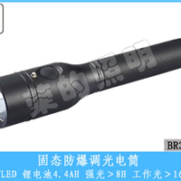JW7210相同款固态防爆调光手电筒厂家直销