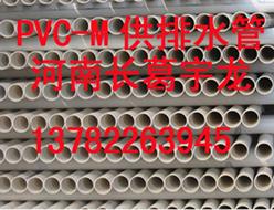 供应抗冲改性聚氯乙烯PVC-M管MPVC管