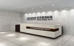 北京铭茂科瑞新型建筑材料有限公司销售部