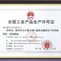 证书生产许可证