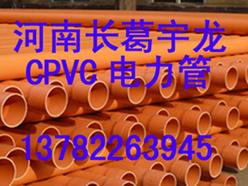 供应市政电信电缆穿线保护管CPVC电力管