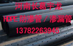 供应垃圾场渗滤液导流管导排管HDPE管