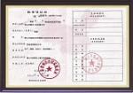 证书税务登记