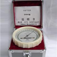 供应空盒气压表/DYM3空盒气压计