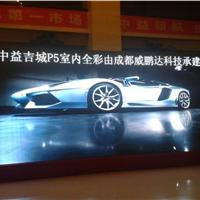 德阳市,绵阳市,广元市,室内led全彩显示屏