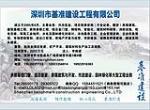 深圳市基准建设工程有限公司