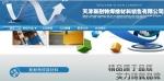 天津斯耐特焊接材料销售有限公司