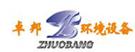 杭州卓邦环境设备有限公司郑州分公司
