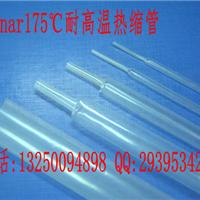 Kynar175℃耐高温热缩管生产厂家