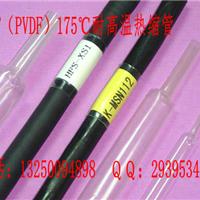 KT(PVDF)175℃耐高温热缩管 生产厂家