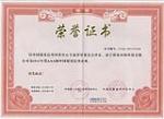 2012年度AAA级中国质量信用企业