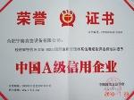 中国A级信用企业