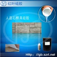 供应仿石材文化石模具硅胶