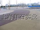 长期供应宁波休闲广场帕米亚孔渗水地面铺装