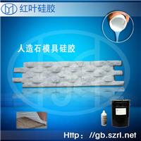 供应板岩石材模具硅胶
