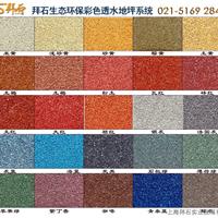 长期供应江西彩色水泥混凝土路面-材料批发