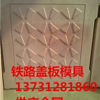 供应盖板模盒涵洞盖板模具悦达电力盖板
