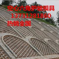 供应工程模具--植草护坡模具、拱形护坡模具