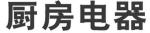 上海旭虎家电维修公司