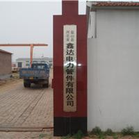 盐山县鑫达电力管件有限公司