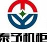 上海泰予实业有限公司