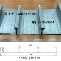 供应YXB60-180-540型闭口楼承板