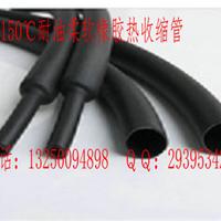 DR150℃耐油橡胶热缩管 耐高温热缩管厂家