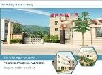 漳州科益工贸有限公司