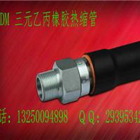 厂家批发直销EPDM三元乙丙橡胶热缩管
