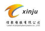 东莞市信聚塑胶材料有限公司
