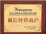 鸿达(东莞)塑胶原料有限公司