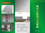 湖北省襄阳市襄州区牧康园保温材料厂