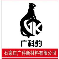 河北石家庄广科建材公司