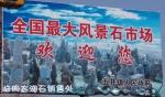 山东临朐太湖石销售处