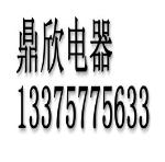 乐清市鼎欣电器有限公司