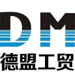 天津市德盟工贸有限公司