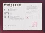 泰安辰茂矿山设备有限公司营业执照
