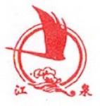 华盛江泉集团有限公司木业厂