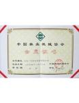 中国林业协会会员证