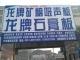 济南龙佳建材有限公司