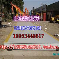 供应150吨电子地磅秤厂价直销