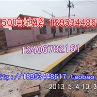 供应河北地磅 /山东地磅/天津地磅/北京地磅
