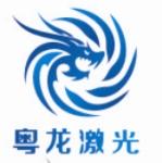粤龙激光科技有限公司