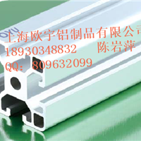供应铝合金型材4040B