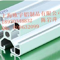 供应铝合金型材,铝型材,工业铝型材4080