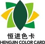 上海恒进色卡制作有限公司